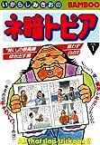 ネ暗トピア(1) (バンブーコミックス 4コマセレクション)