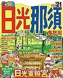 まっぷる 日光・那須 鬼怒川・塩原'21