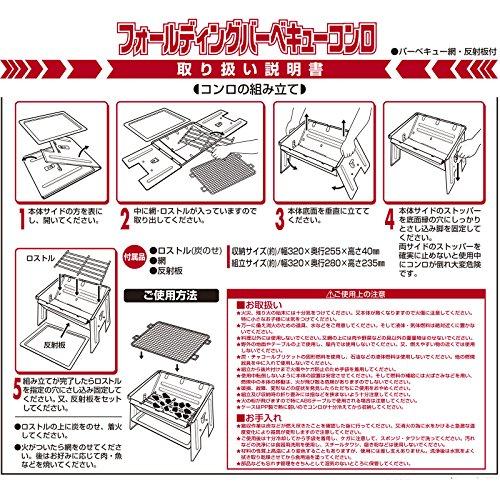 尾上製作所(ONOE)折りたたみ式フォールディングBBQコンロF-2527