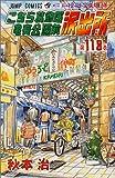 こちら葛飾区亀有公園前派出所 118 (ジャンプコミックス)