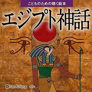 『エジプト神話』のカバーアート