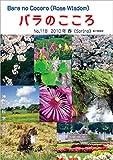 バラのこころ No.118: (Rose Wisdom) 2010年春電子書籍版 バラ十字会日本本部AMORC季刊誌