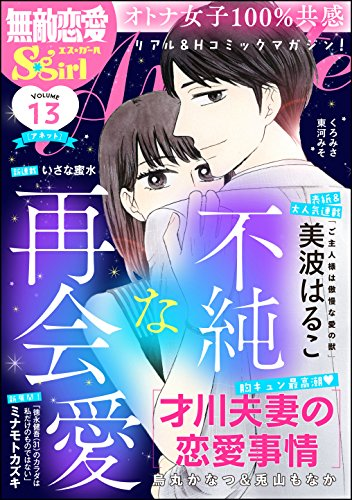 無敵恋愛S*girl Anette Vol.13 不純な再会愛 [雑誌]の詳細を見る