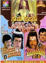 Guru Shishyaru/Naaradha Vijaya/Prachanda Kulla (3-in-1 Movie Collection)