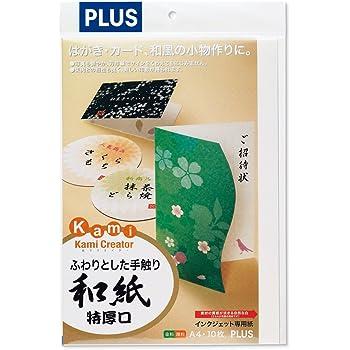 プラス コピー用紙 インクジェット用紙 和紙特厚口 A4 10枚 IT-324R 45-899