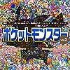 ハイタッチ! (『ポケットモンスター ダイヤモンド&パール』第96話〜133話OP)