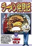 ラーメン発見伝(8) (ビッグコミックス)