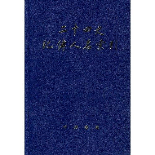 二十四史紀伝人名索引(中国語)