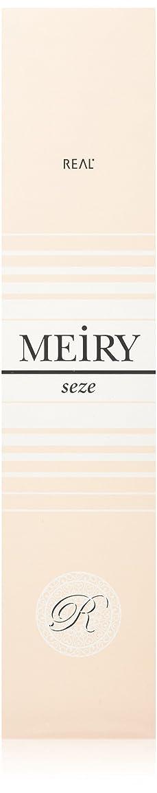 請求いつでも白雪姫メイリー セゼ(MEiRY seze) ヘアカラー 1剤 90g オレンジ