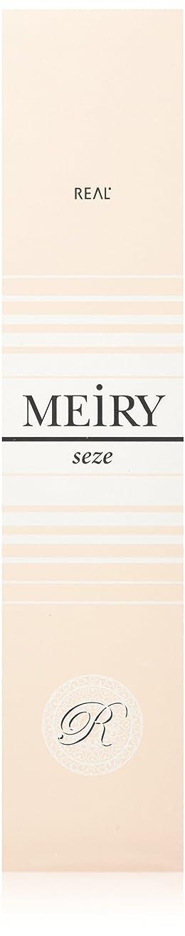 懐疑的従うコーンウォールメイリー セゼ(MEiRY seze) ヘアカラー 1剤 90g オレンジ