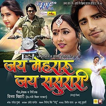 Jai Mehraru Jai Sasurari (Original Motion Picture Soundtrack)