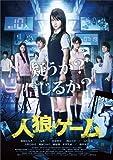 人狼ゲーム スタンダード・エディション[DVD]