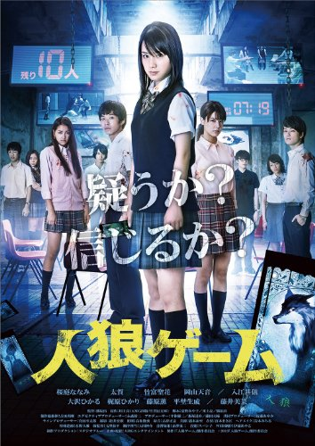 人狼ゲーム スタンダード・エディション [DVD]