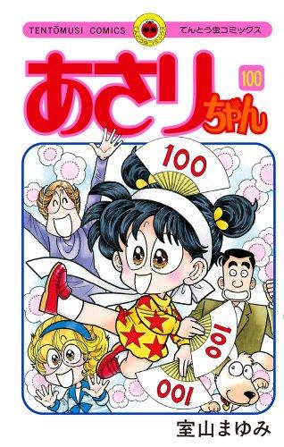 あさりちゃん (100) (てんとう虫コミックス)の詳細を見る
