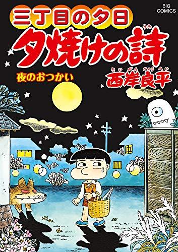 三丁目の夕日 夕焼けの詩 (67) (ビッグコミックス)