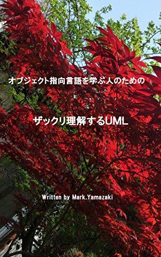 オブジェクト指向言語を学ぶ人のための ザックリ理解するUML