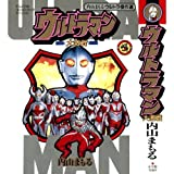 ウルトラマン大激戦―内山まもるウルトラ傑作選 (てんとう虫コミックス)