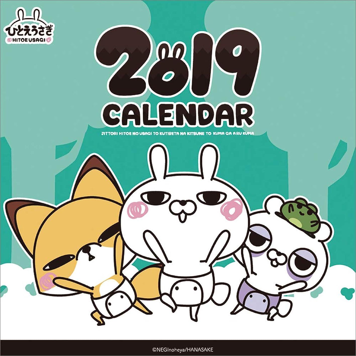 つま先こしょうジェーンオースティンひとえうさぎ 2019年 カレンダー 壁掛け CL-128