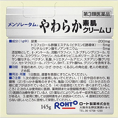 【第3類医薬品】メンソレータムやわらか素肌クリームU145g