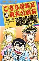 こちら葛飾区亀有公園前派出所 57 (ジャンプコミックス)