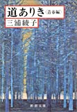 道ありき 青春篇 (新潮文庫)