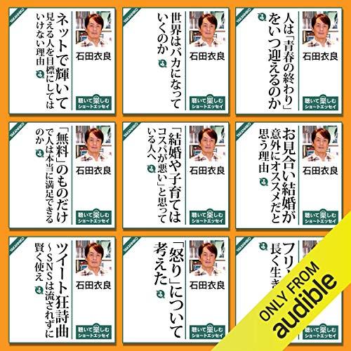 『夜間飛行メルマガ 石田 衣良 16本セット』のカバーアート