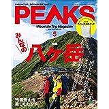 PEAKS(ピークス)2020年5月号 No.126(みんなの八ヶ岳)[雑誌]