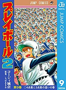 プレイボール2 9 (ジャンプコミックスDIGITAL)