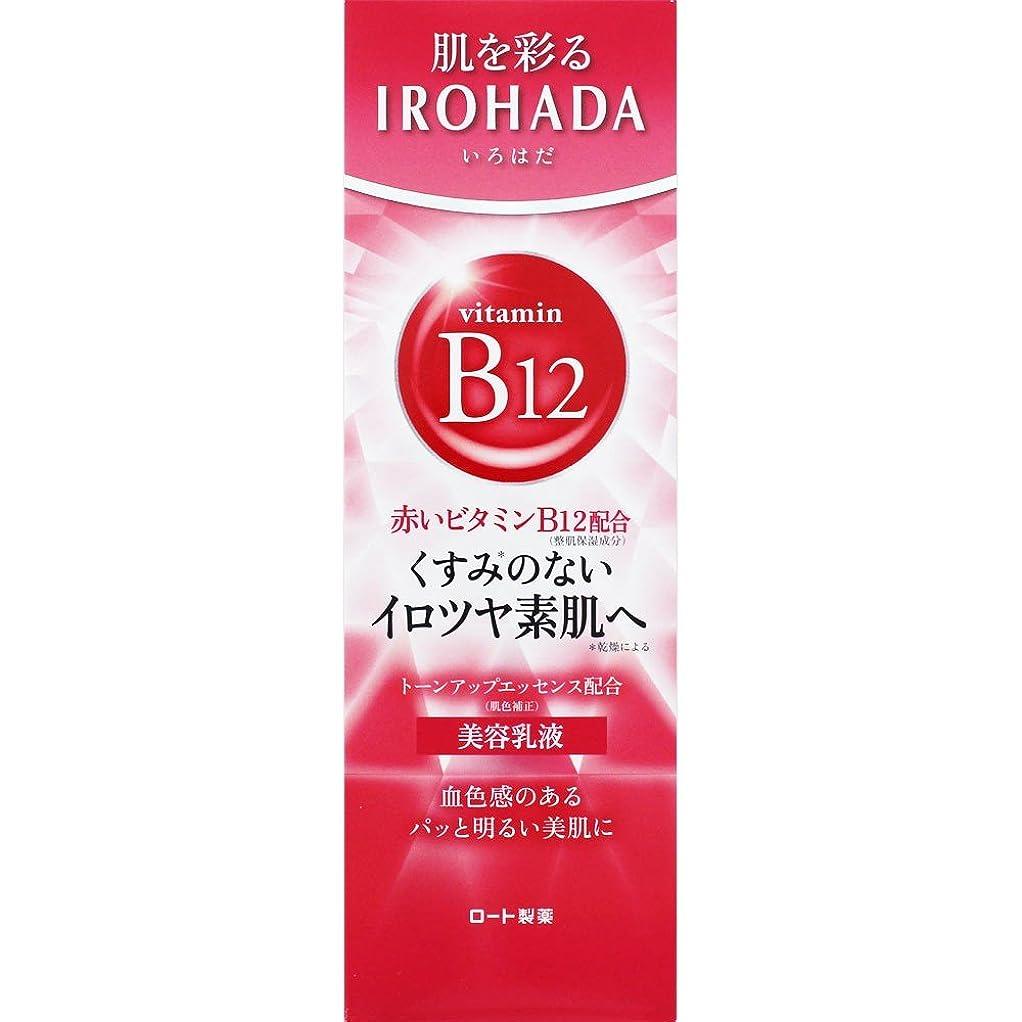 スケジュール数字不利益ロート製薬 いろはだ (IROHADA) 赤いビタミンB12×スクワラン配合 美容乳液 110g
