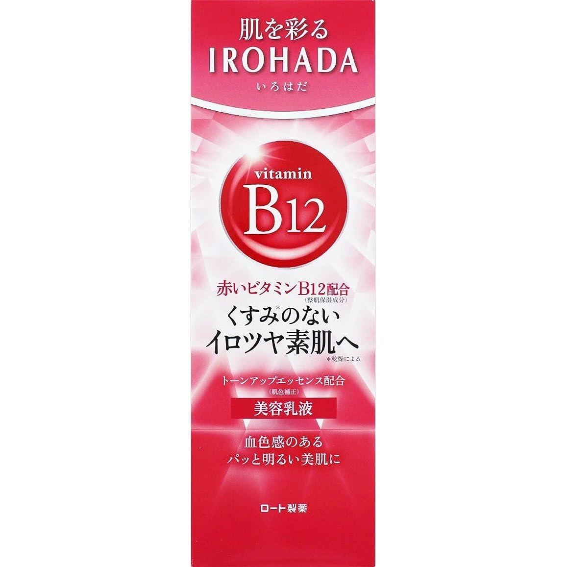 除外する供給虫ロート製薬 いろはだ (IROHADA) 赤いビタミンB12×スクワラン配合 美容乳液 110g