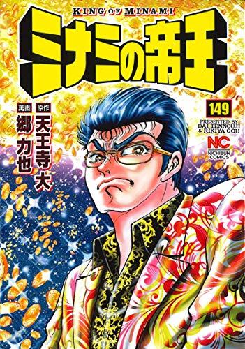 ミナミの帝王 (149) (ニチブンコミックス)