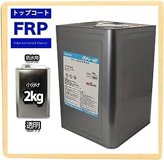 イソ系【FRP防水用トップコート/クリヤー2kg/硬化剤付】