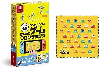 ナビつき! つくってわかる はじめてゲームプログラミング -Switch (【Amazon.co.jp限定】はじめてゲームプログラミングマイクロファイバークロス 同梱)