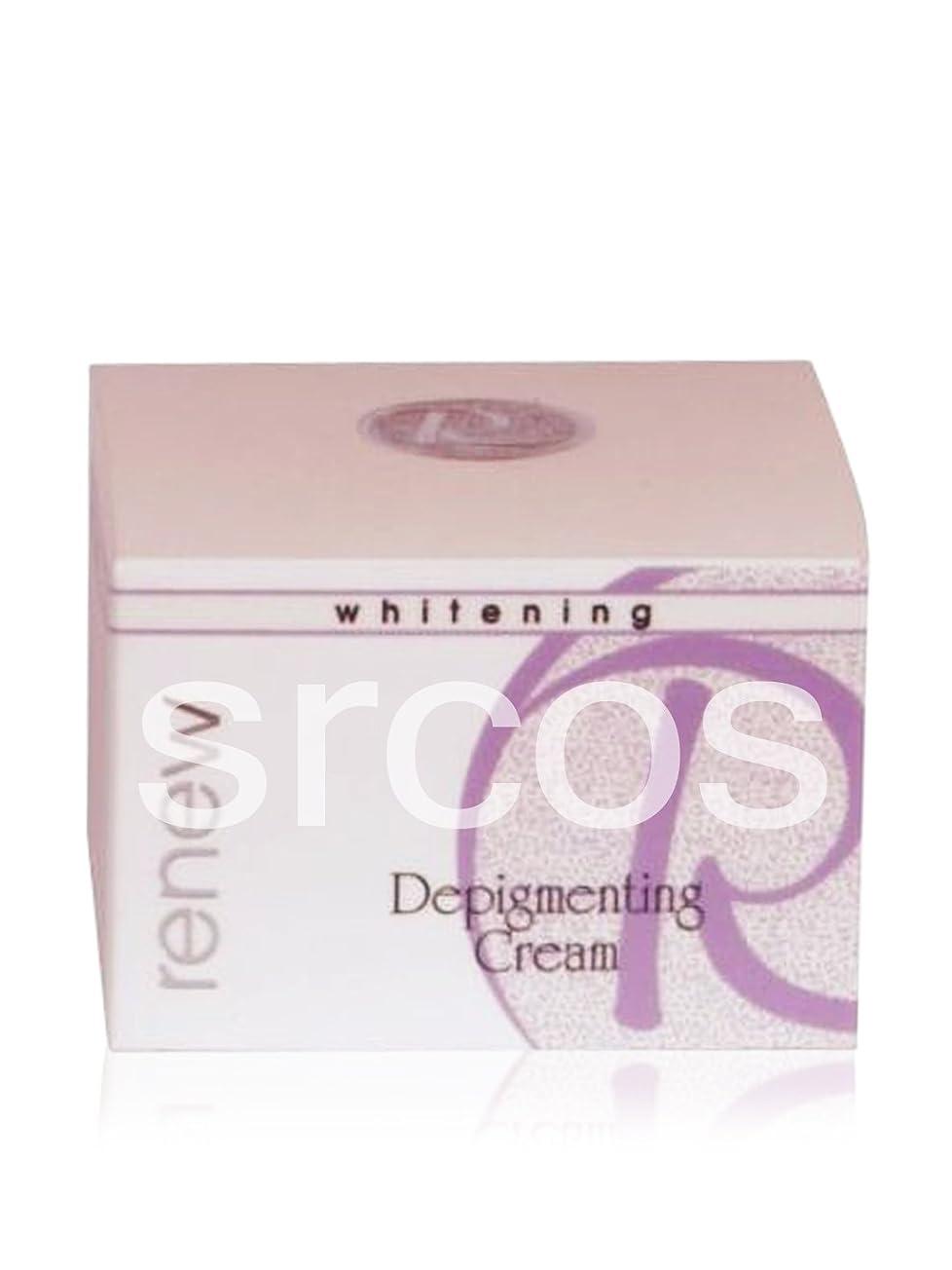 埋め込む起きろ有料Renew Whitening Depigmenting Cream 250ml