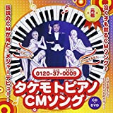 タケモトピアノCMソング