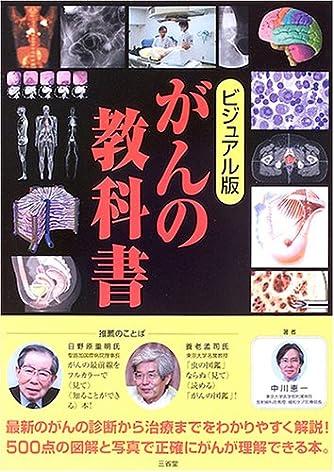 ビジュアル版 がんの教科書