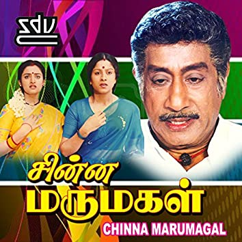 Chinna Marumagal
