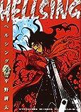 Hellsing Vol. 4 (Hellsing) (in Japanese)