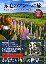 Journey to the Anne of Green Gables - Prince Edward Island to the longed NHK publishing DVD (NHK Publishing DVD + BOOK) (2009) ISBN: 4140394951 [Japanese Import]