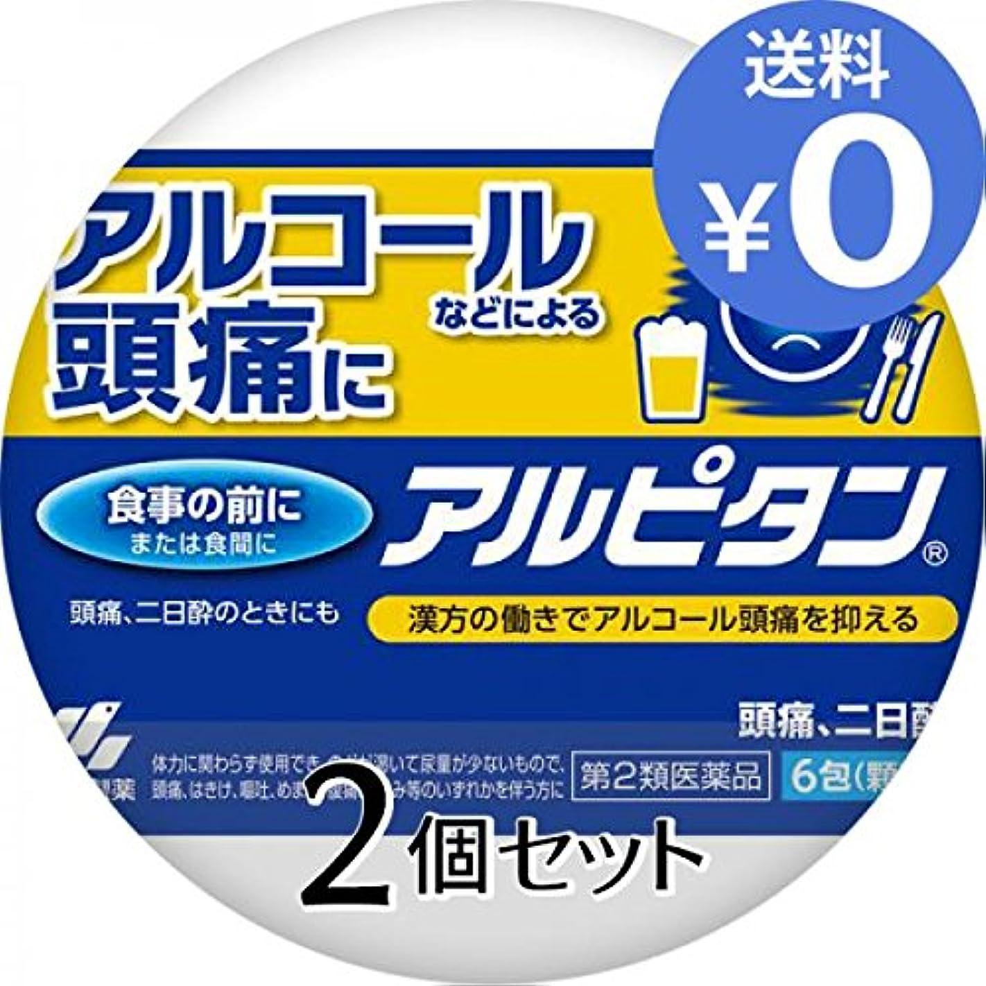 雰囲気まっすぐにするただやる【第2類医薬品】アルピタン 6包 ×2