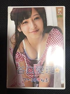 DVD 谷口愛理 ファーストらぶ 元HKT48
