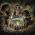 OCTOPATH TRAVELER 大陸の覇者 Original Soundtrack (特典なし)