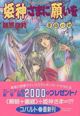 姫神さまに願いを 〜夢路の剣〜 (姫神さまに願いをシリーズ) (コバルト文庫)