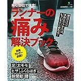 痛む部位で検索! ランナーの痛み解決ブック (エイムック 4015 Running Style別冊)