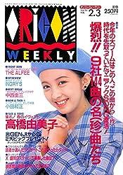 オリコン・ウィークリー 1992年 2月3日号 No.639