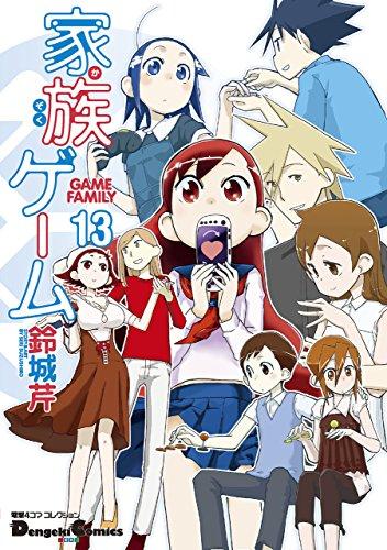 電撃4コマ コレクション 家族ゲーム(13) (電撃コミックスEX)
