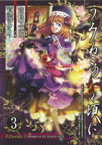 うみねこのなく頃に Episode3:Banquet of the golden witch  3 (ガンガンコミックスJOKER)