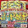 BEST J-POP -映画.アニメ.ゲーム.CM HITS-