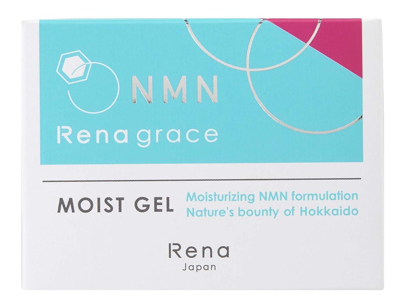 経験的被害者不適【NMN配合】(オールインワン)レナグレイス濃密モイストゲル