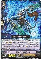 カードファイト!! ヴァンガード 【獣騎士 ガルモール】【R】 BT04-040-R ≪虚影神蝕≫